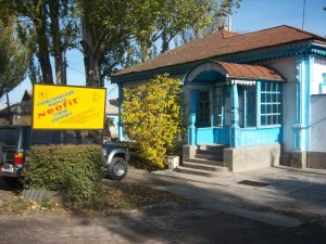 Гостиница Неофит г. Каракол, центр города