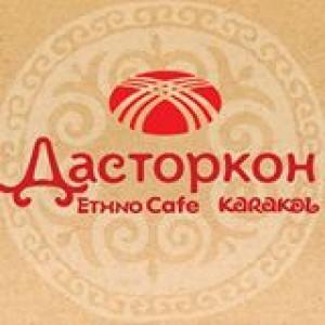 Этно кафе