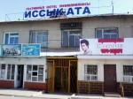 Гостиница «Иссык-Ата»